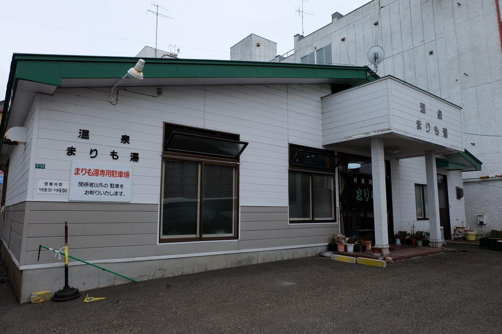 2019-11-24 北海道 11 まりも温泉 公衆浴場