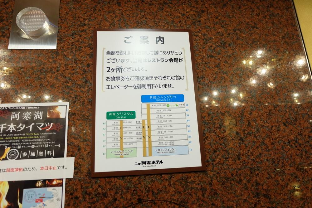 2019-11-24 北海道 12 建物案内