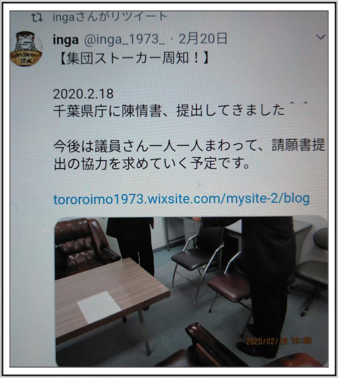 千葉県庁陳情
