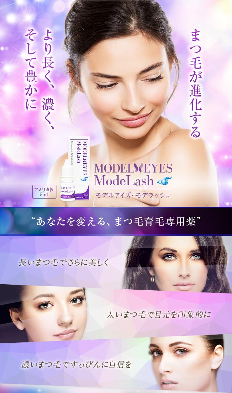 022786_model-eyes-modelash001.jpg