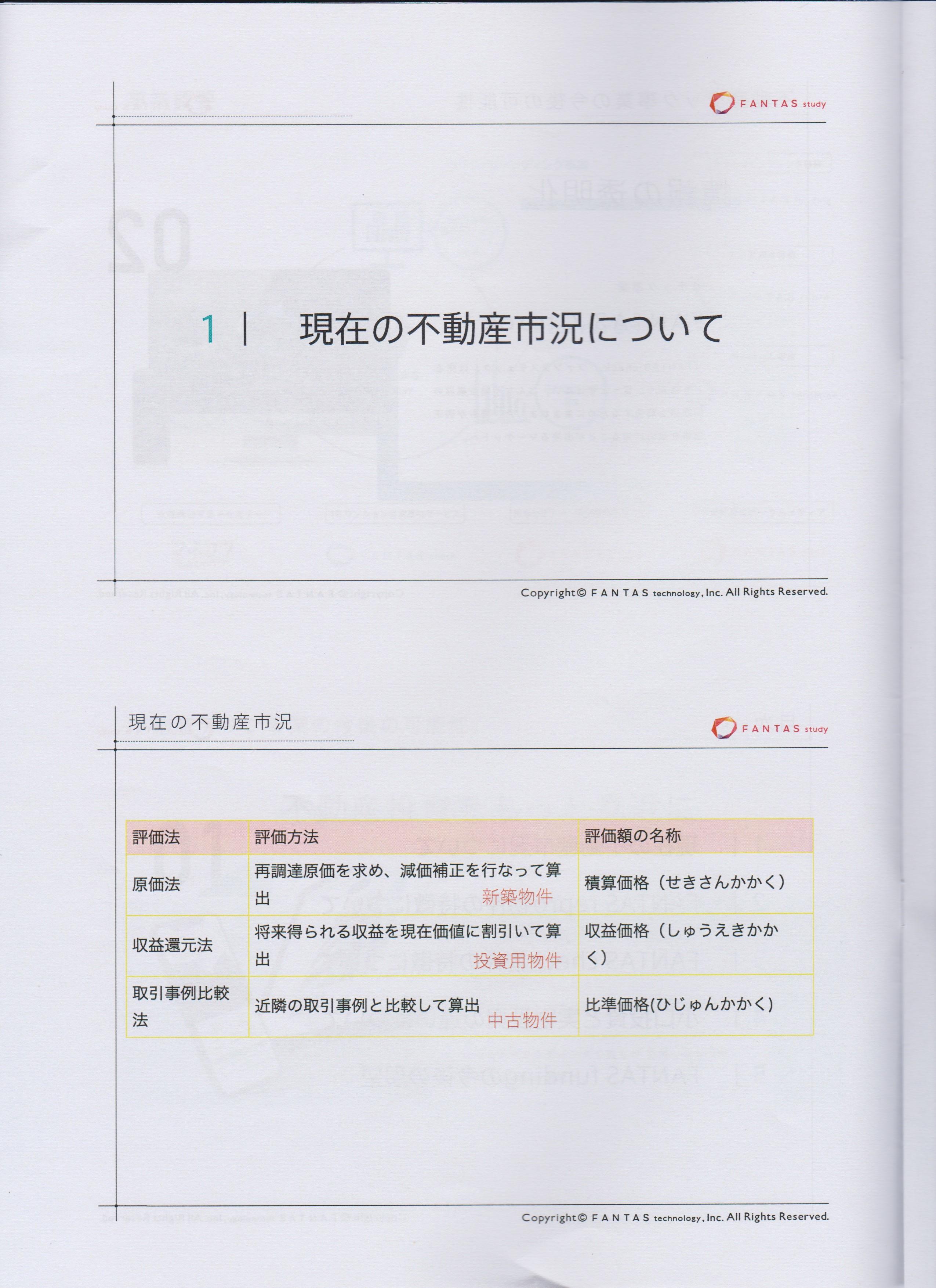 スキャン_20191115 (9)