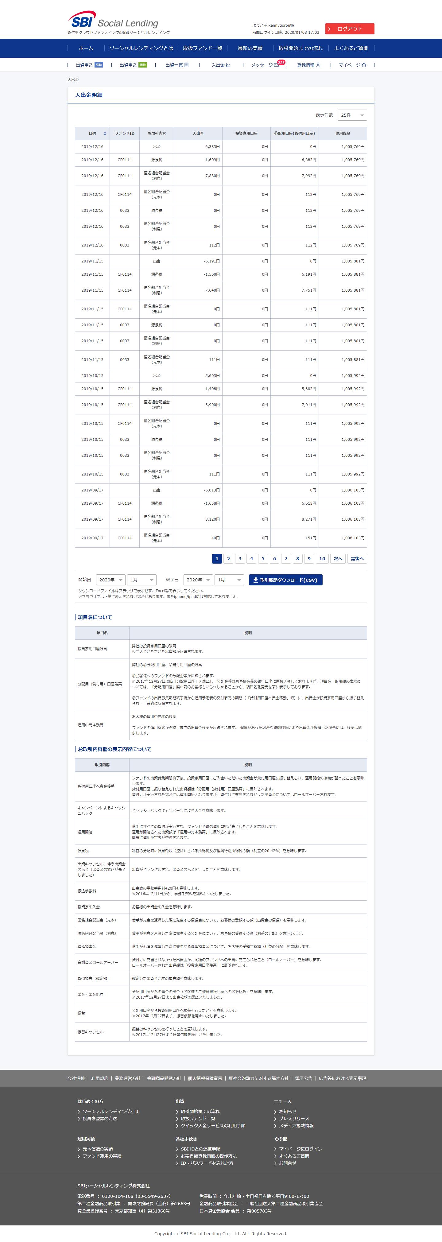 screencapture-sbi-sociallending-jp-accounthistory-display-transactions-2020-01-03-21_43_03.png