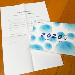 太田胃にゃんカレンダー -ゆらゆら懸賞日記-