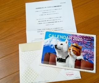 ソフトバンク2020年卓上カレンダー -懸賞ブログ ゆらゆら-