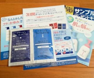 コラージュフルフルサンプル2019 -懸賞日記 当選報告-