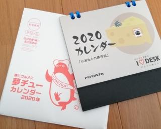 IOデータカレンダー2020 -懸賞ブログ 当選報告-