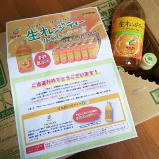 伊藤園オレンジティー -ゆらゆら懸賞日記 当選報告-