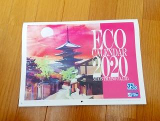 エコカレンダー2020年版当選 -懸賞日記 当選報告-