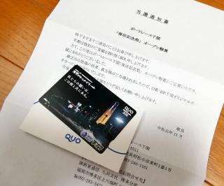 ボートレースクオカード -懸賞ブログ 当選写真-