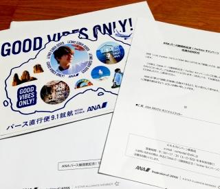 ANAオリジナルステッカー -懸賞日記 当選記録-