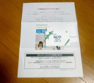 ダイキン クオカード当選 -ゆらゆら懸賞日記-