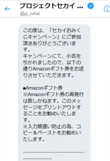 セカイおみくじキャンペーン -懸賞日記 当選報告-