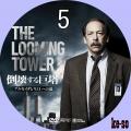 倒壊する巨塔-アルカイダと「9.11」への道5