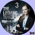 倒壊する巨塔-アルカイダと「9.11」への道3