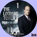 倒壊する巨塔-アルカイダと「9.11」への道1