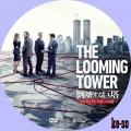 倒壊する巨塔-アルカイダと「9.11」への道d