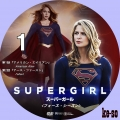 SUPERGIRL/スーパーガール <フォース・シーズン> 1