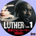 LUTHER/刑事ジョン・ルーサー シーズン5 1