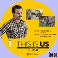 THIS IS US/ディス・イズ・アス シーズン3 1