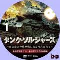 タンク・ソルジャーズ ~史上最大の戦車戦に挑んだ兵士たち~ 1