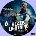 ブラックライトニング<シーズン2> 6
