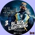 ブラックライトニング<シーズン2> 3