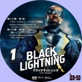 ブラックライトニング<シーズン2> 1