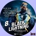 ブラックライトニング<シーズン2> 8