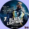 ブラックライトニング<シーズン2> 7