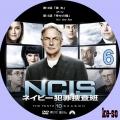 NCIS~ネイビー犯罪捜査班 シーズン10 06