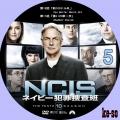 NCIS~ネイビー犯罪捜査班 シーズン10 05