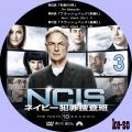 NCIS~ネイビー犯罪捜査班 シーズン10 03