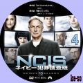 NCIS~ネイビー犯罪捜査班 シーズン10 04