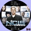 NCIS~ネイビー犯罪捜査班 シーズン10 02
