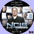 NCIS~ネイビー犯罪捜査班 シーズン10 08