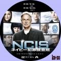 NCIS~ネイビー犯罪捜査班 シーズン10 09
