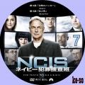 NCIS~ネイビー犯罪捜査班 シーズン10 07