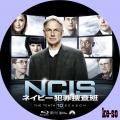 NCIS~ネイビー犯罪捜査班 シーズン10 bl