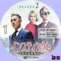 インスティンクト-異常犯罪捜査- シーズン2 1