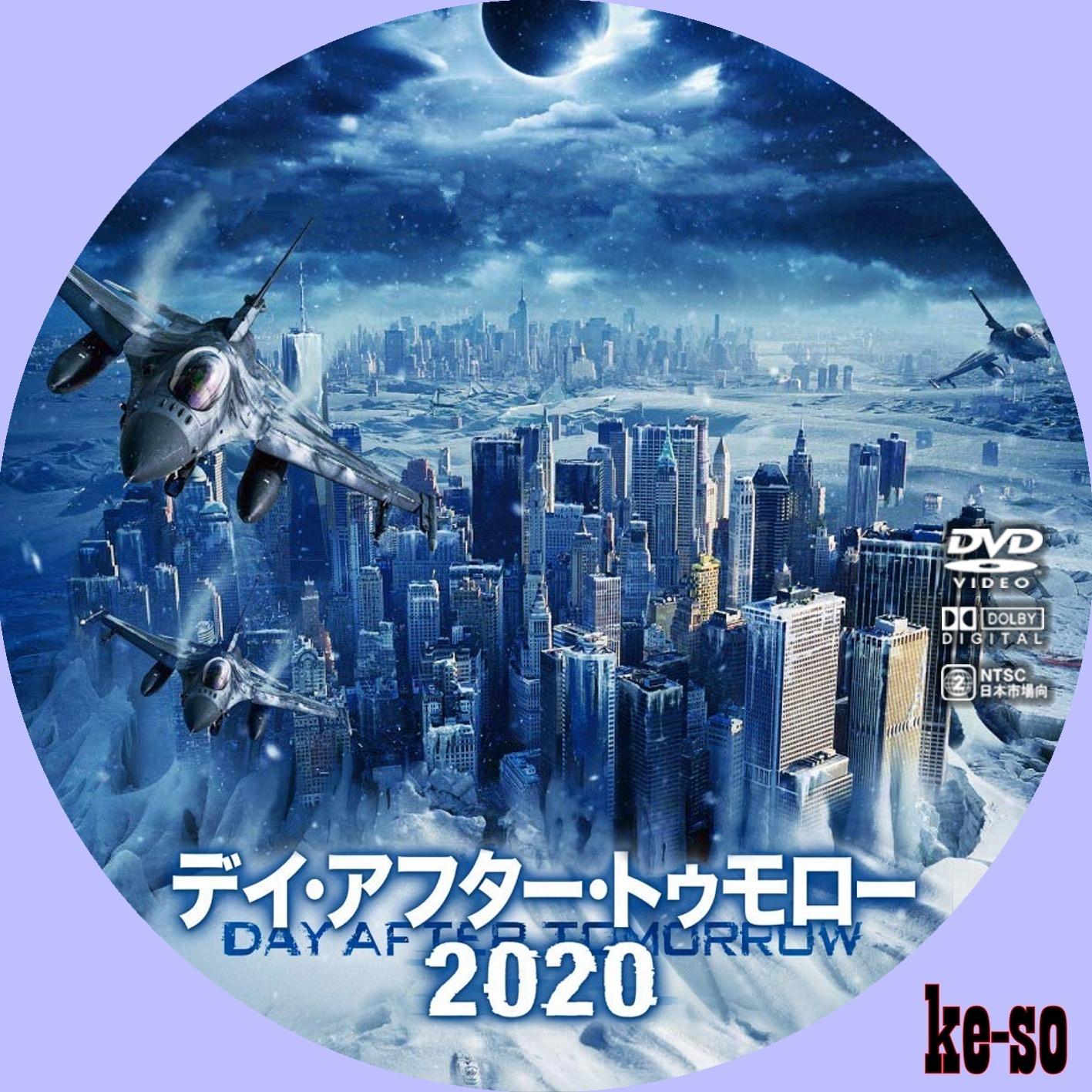 2020 トゥモロー デイ アフター