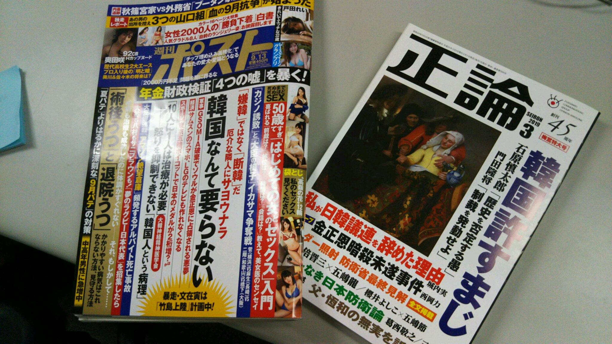 要らないDSC_0117 正論。週刊ポスト。韓国許すまじ 韓国なんか