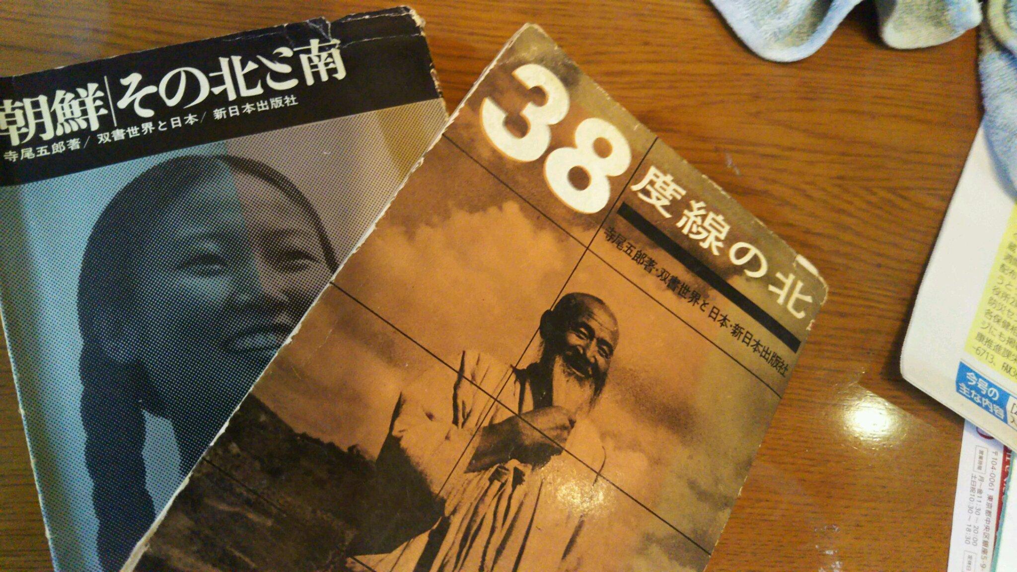 DSC_0119 寺尾五郎本。
