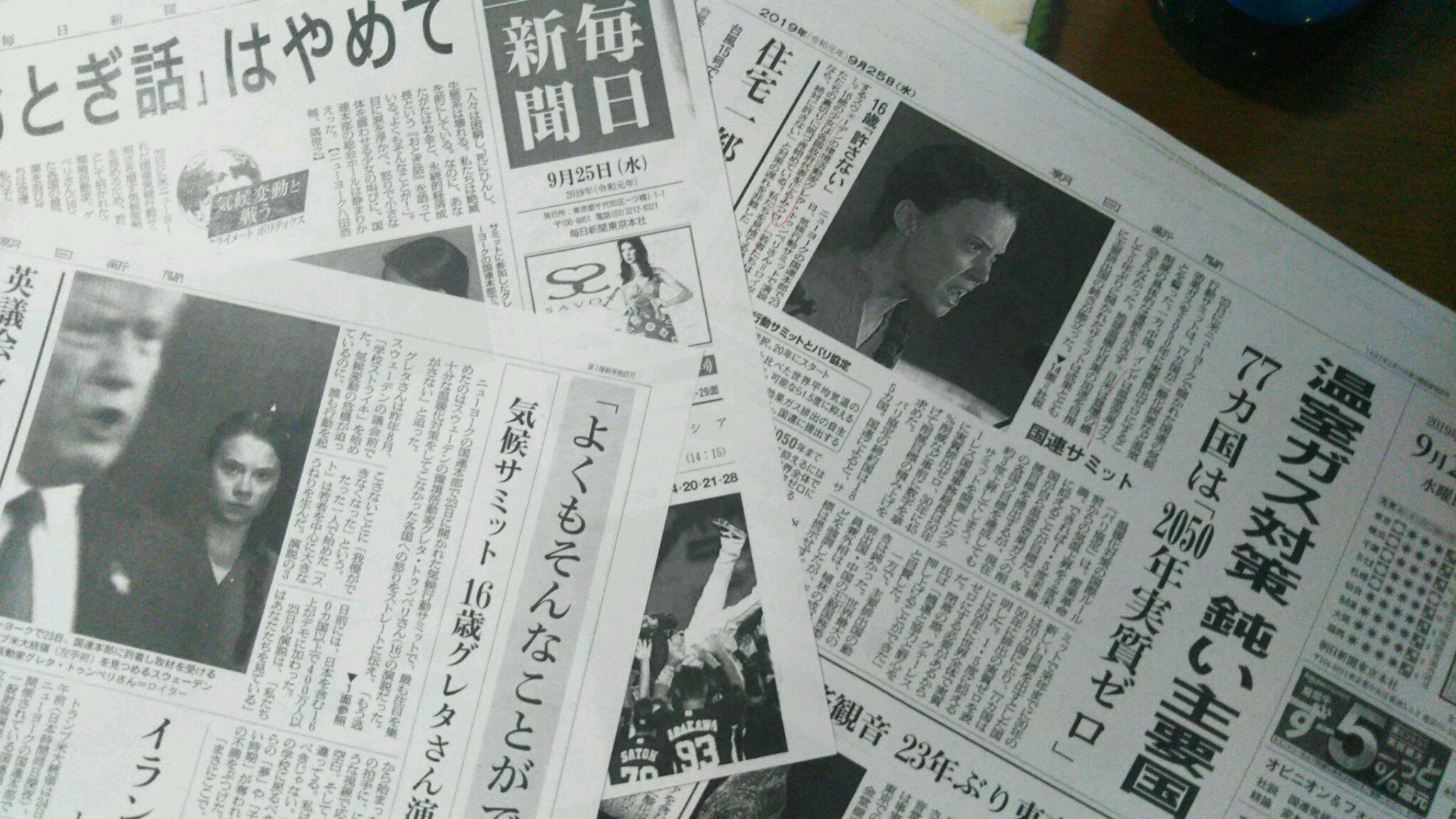 DSC_0129 グレタ報道の朝日毎日新聞。