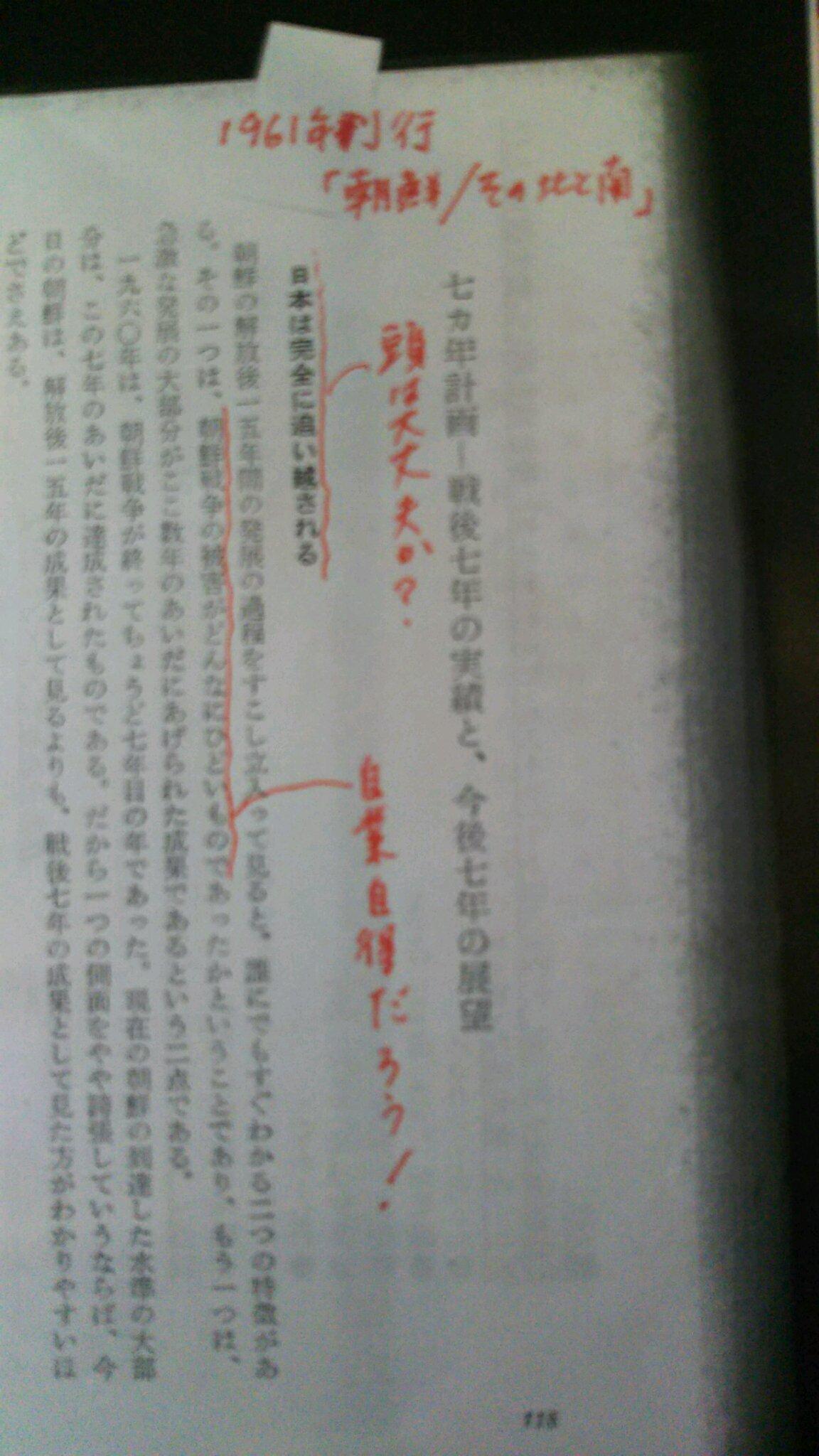 DSC_0231 寺尾五郎の本を校正したら。