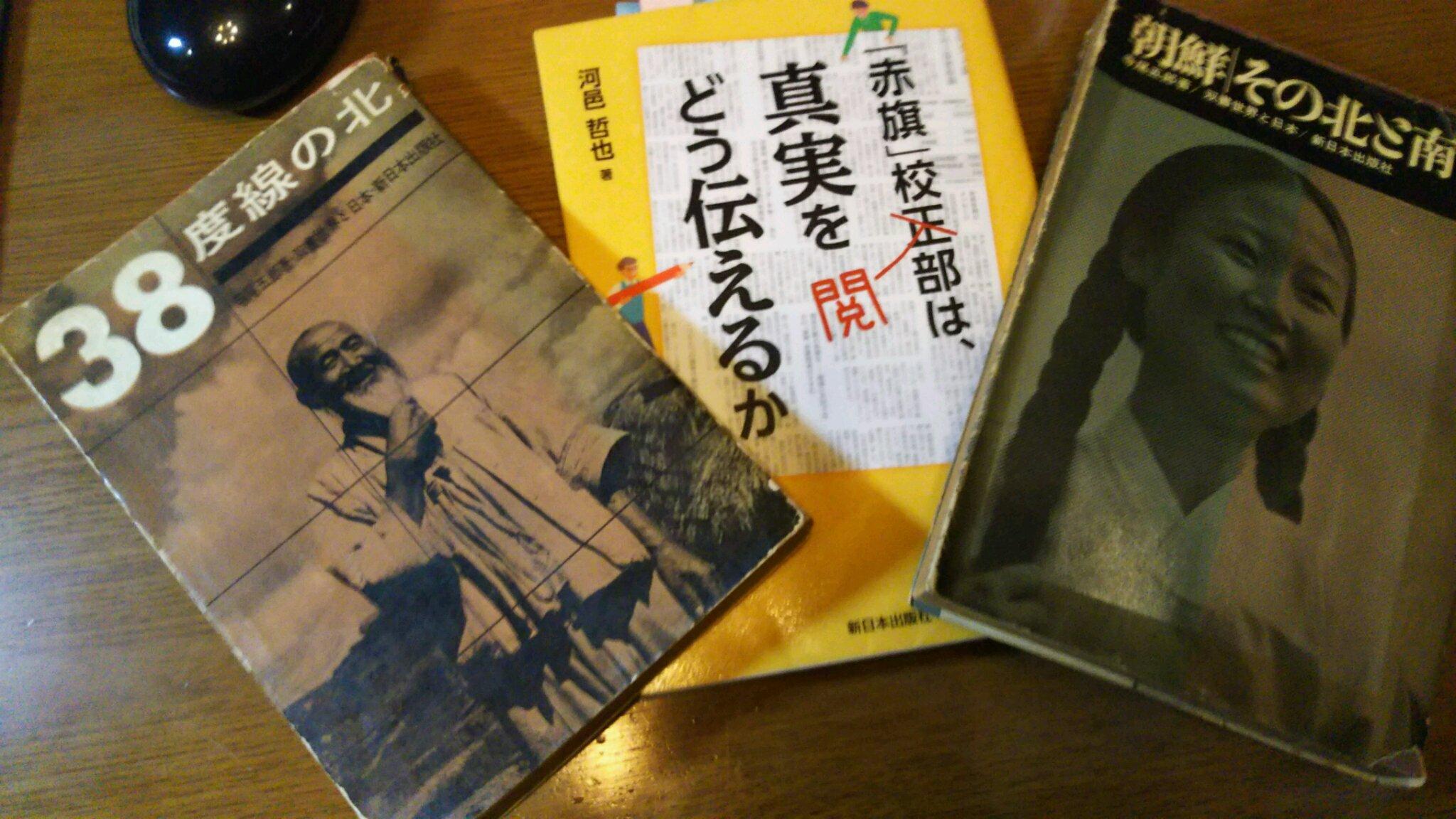 DSC_0230 赤旗校閲部長の本と寺尾五郎の本。