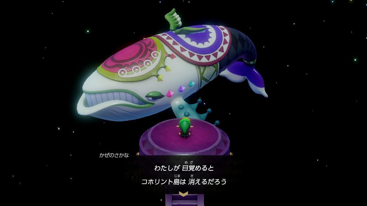 みる 島 の ゼルダ 伝説 貝殻 夢 を