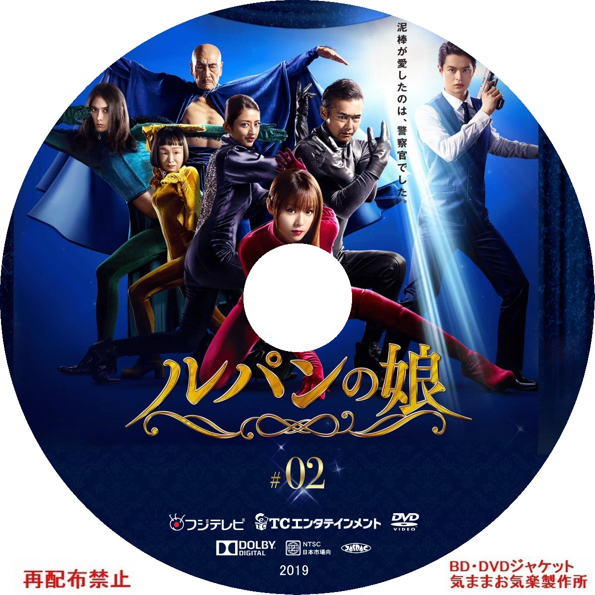 Lupin_no_musume_DVD02.jpg