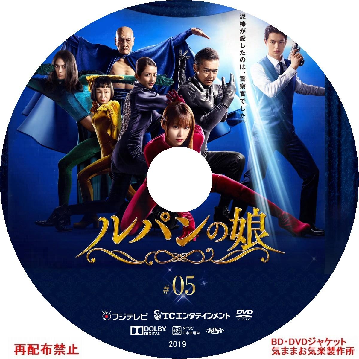 Lupin_no_musume_DVD05.jpg