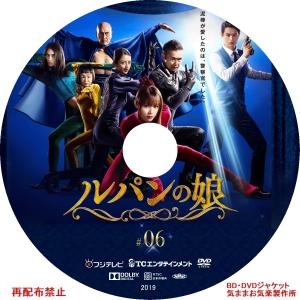 Lupin_no_musume_DVD06.jpg
