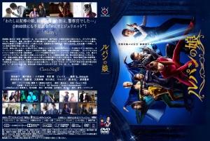 Lupin_no_musume.jpg